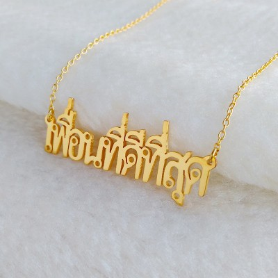 Custom Lao Thai Jewelry,Personalized Thai Necklace,Lao Thai Name Necklace,Personalized Lao Thai Necklace,Best Gift For Girls,Christmas Gift