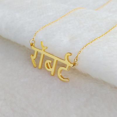 Hindu Name Necklace,Personalized Hindi Necklace,Hindu Name Necklace,Custom Hindu Necklace,Hindu Necklace,Custom Hindi Jewelry,Christmas Gift